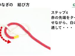 【ロープワーク】あやつなぎの結び方