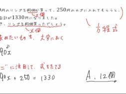 【中1数学 07-1】方程式と文章題