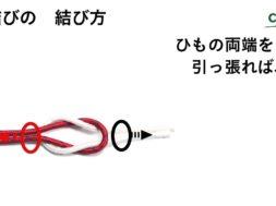【ロープワーク】本結びの結び方