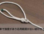 【ロープワーク】二重巻き結び(ダブル・クローブ・ヒッチ:Double clove hitch)