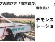 【ロープワーク】トラックの荷台に荷物を固定する「南京結び」の結び方