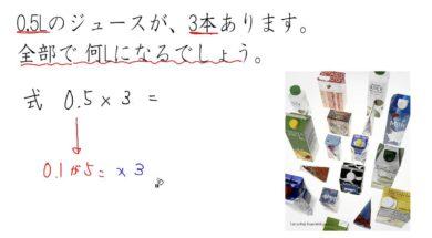 【小学校4年算数 11-1】小数×整数