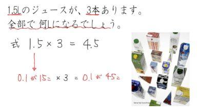 【小学校4年算数 11-3】小数×整数の筆算