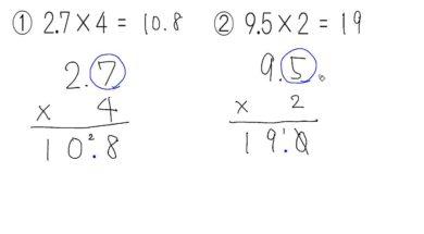 【小学校4年算数 11-4】小数×整数の筆算:練習①