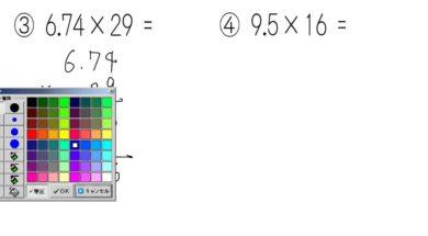 【小学校4年算数 11-5】小数×整数の筆算:練習②