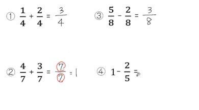 【小学校3年算数 11-6】分数の足し算、引き算:練習