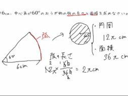 【中1数学 11-11】おうぎ形の弧と面積