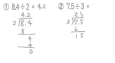 【小学校4年算数 12-2】小数÷整数の筆算:練習①