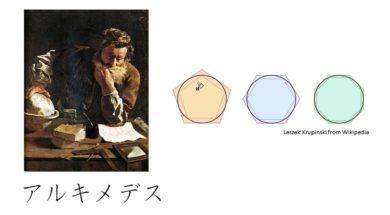 【小学校5年算数 12-2】円と円周率