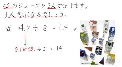 【小学校4年算数 12-2】小数÷整数の筆算
