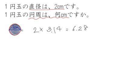 【小学校5年算数 12-3】円周を求める