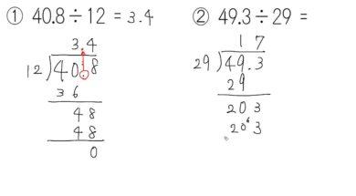 【小学校4年算数 12-5】小数÷整数の筆算:÷2けた
