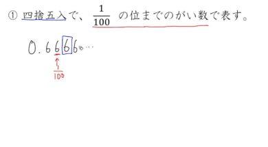 【小学校4年算数 12-7】小数÷整数の筆算:がい数で答える