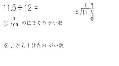 【小学校4年算数 12-8】小数÷整数の筆算:がい数で答える 練習
