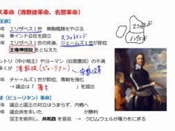 【中学校歴史コース 13-3】イギリス革命