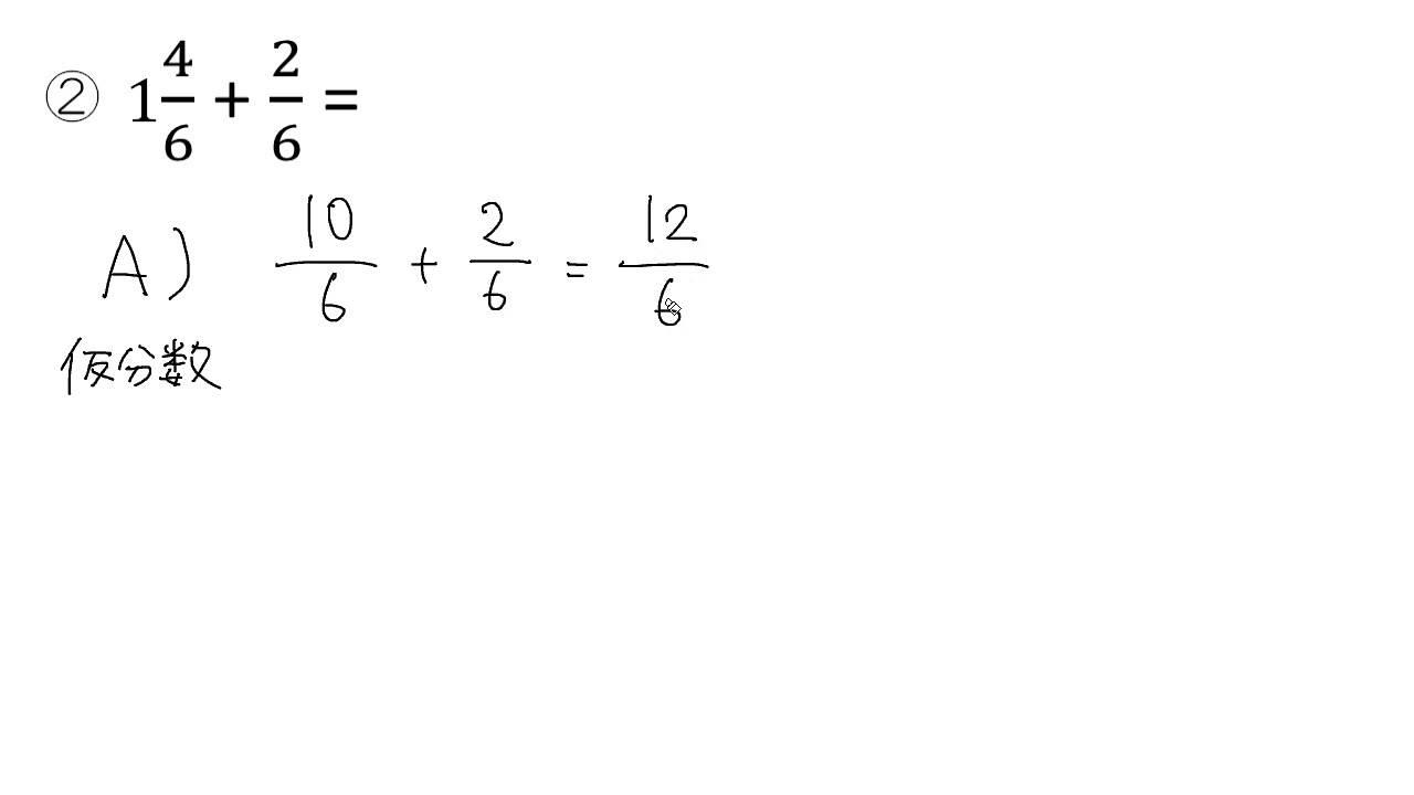 【小学校4年算数 13-7】分数の足し算(帯分数)練習