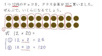 【小学校3年算数 14-1】×2けたのかけ算:一の位が0