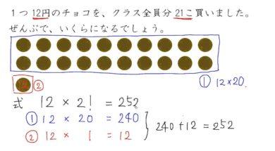 【小学校3年算数 14-3】×2けたのかけ算:筆算