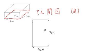 【小学校4年算数 14-4】直方体の展開図