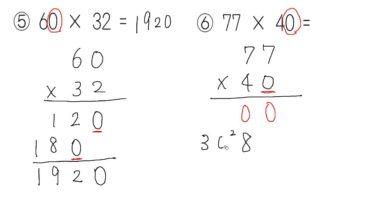 【小学校3年算数 14-5】×2けたのかけ算:筆算(練習②0が入った筆算)