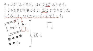 【小学校3年算数 15-1】□が入った足し算