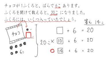 【小学校3年算数 15-2】□が入ったひき算
