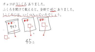 【小学校3年算数 15-3】□が入ったかけ算