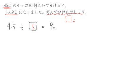 【小学校3年算数 15-4】□が入ったわり算