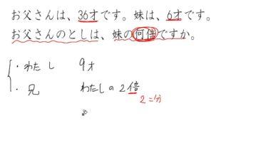 【小学校3年算数 16-1】文章題(3年):何倍かをもとめる