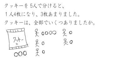 【小学校3年算数 16-2】文章題(3年):かけ算の入った式