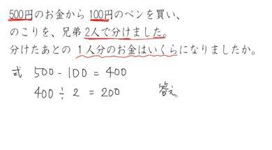 【小学校3年算数 16-3】文章題(3年):わり算の入った式