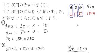 【小学校3年算数 16-4】文章題(3年):まとめて計算する