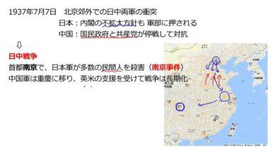 【中学校歴史コース 17-4】日中戦争と戦時体制