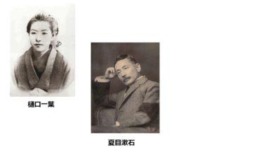【中学校歴史コース 17-4】明治の文化②文学と美術