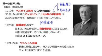 【中学校歴史コース 18-5】第一次世界大戦④講和、戦後処理