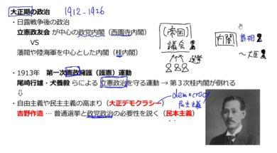 【中学校歴史コース 19-2】大正期の政治②