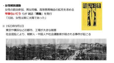 【中学校歴史コース 19-3】大正期の社会運動、関東大震災