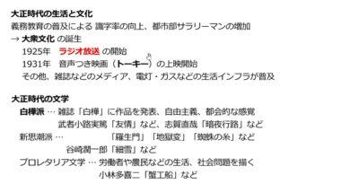 【中学校歴史コース 19-4】大正期の文化