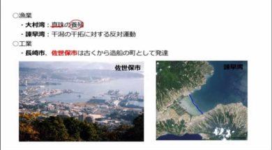 【中学校地理コース 19-5】長崎県