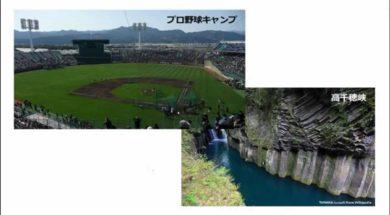 【中学校地理コース 19-7】宮崎県