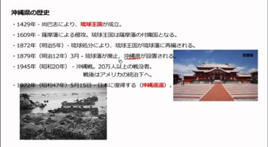 【中学校地理コース 19-9】沖縄県