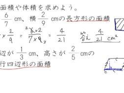 【小学校6年算数 2-4】分数のかけ算:面積や体積を求める