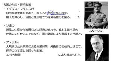 【中学校歴史コース 20-1】世界恐慌と各国の対応