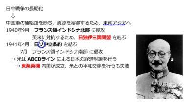 【中学校歴史コース 20-6】第二次世界大戦②太平洋戦争(アジア・太平洋戦線)