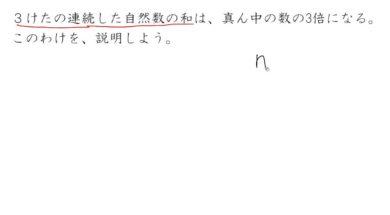 【中2数学 01-11】文字式による証明③連続した3つの数
