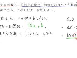 【中2数学 01-9】 文字式による証明①十の位と一の位