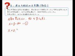 【中2数学 03-6】連立方程式の文章題(割合)