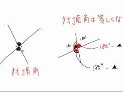 【中2数学 06-5】 同位角と錯角