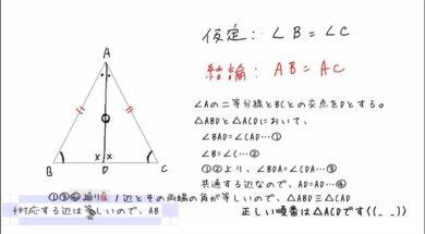 【中2数学 08-5】 二等辺三角形になるための条件