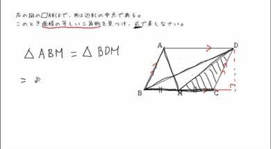 【中2数学 09-12】等積変形